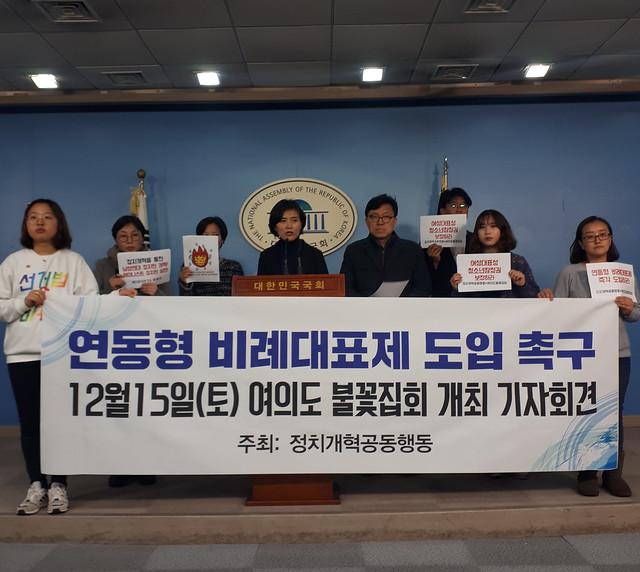 20181213_정치개혁공동행동_불꽃집회개최기자회견(1)