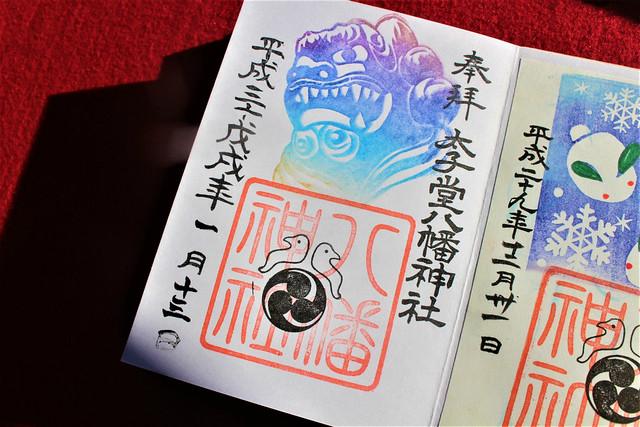 太子堂八幡神社2018年1月限定の御朱印。