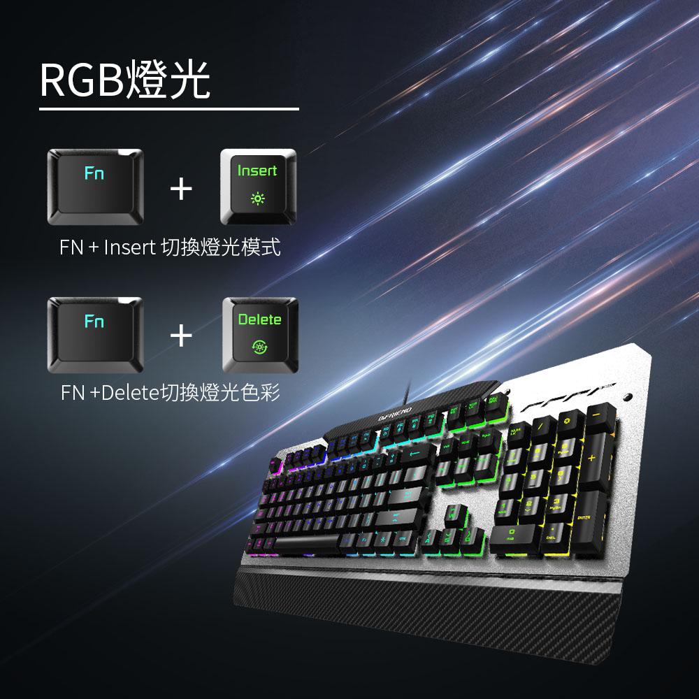 RGB燈光