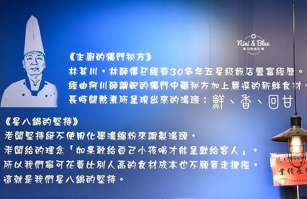 台中大里火鍋推薦 星八鍋 菜單 剝皮辣椒06