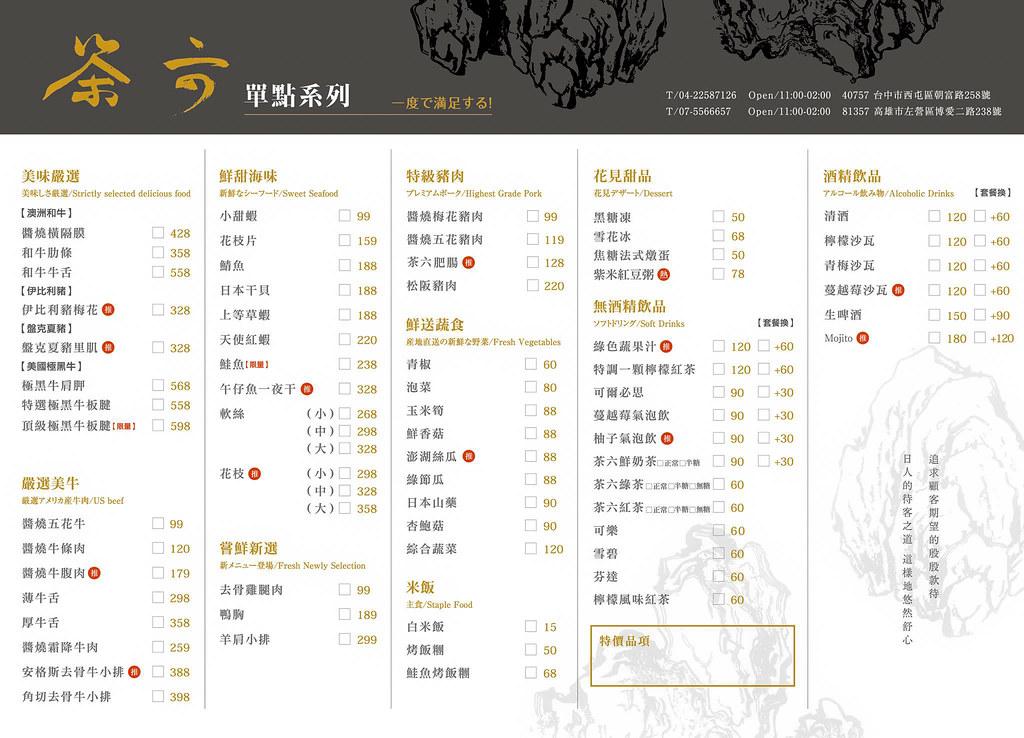 茶六燒肉堂.台中公益店02