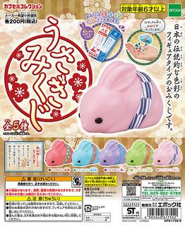 EPOCH 「小兔占卜」讓你提前預測新年運勢!うさぎみくじ