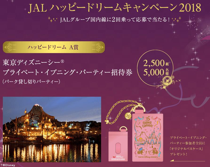 JAL ハッピードリームキャンペーン2018