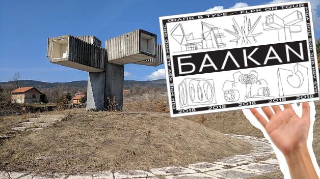 Незакрытый гештальт: споменик #4