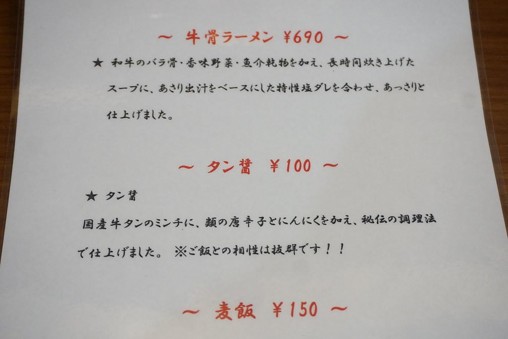 まんぷう(東長崎)