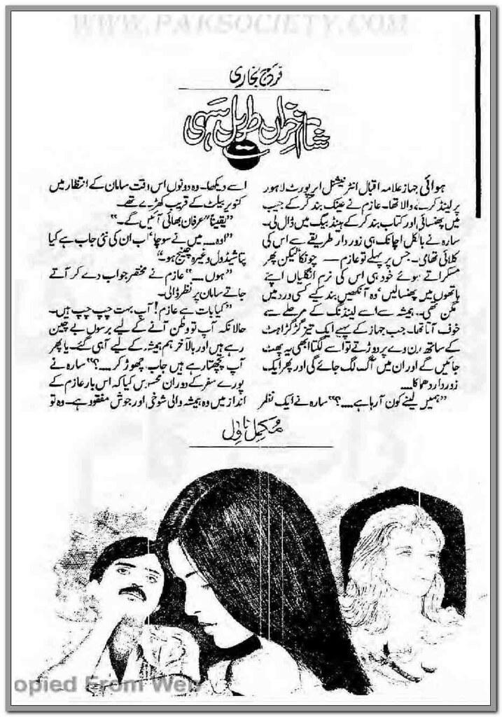 Shaam e Khizan Taveel Sahi Complete Novel By Farah Bukhari