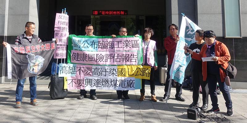 環團與自救會在環保署前抗議國道七號開發案。