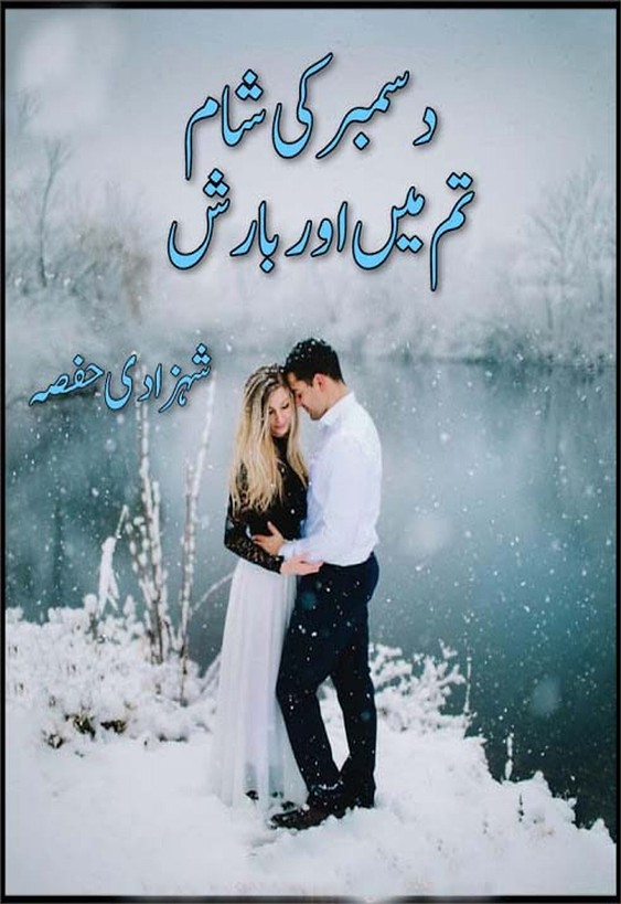 December ki Sham Tum Mein Aur Barish is a very well written complex script novel by Shahzadi Hifsa which depicts normal emotions and behaviour of human like love hate greed power and fear , Shahzadi Hifsa is a very famous and popular specialy among female readers