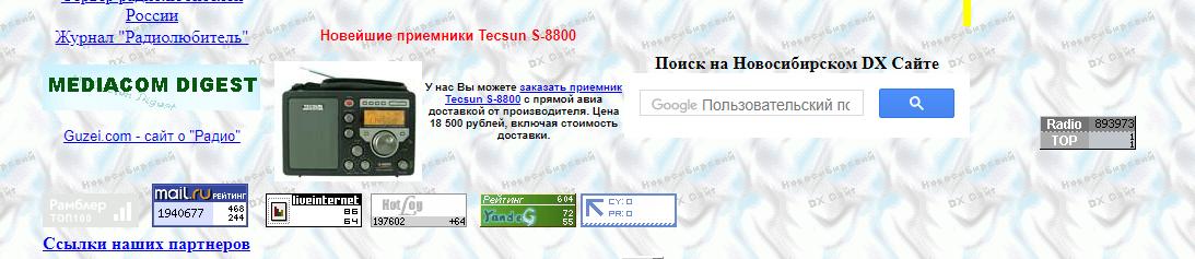 Новосибирский-DX-Сайт2