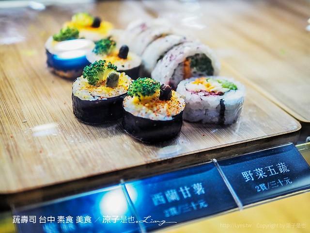 蔬壽司 台中 素食 美食 9