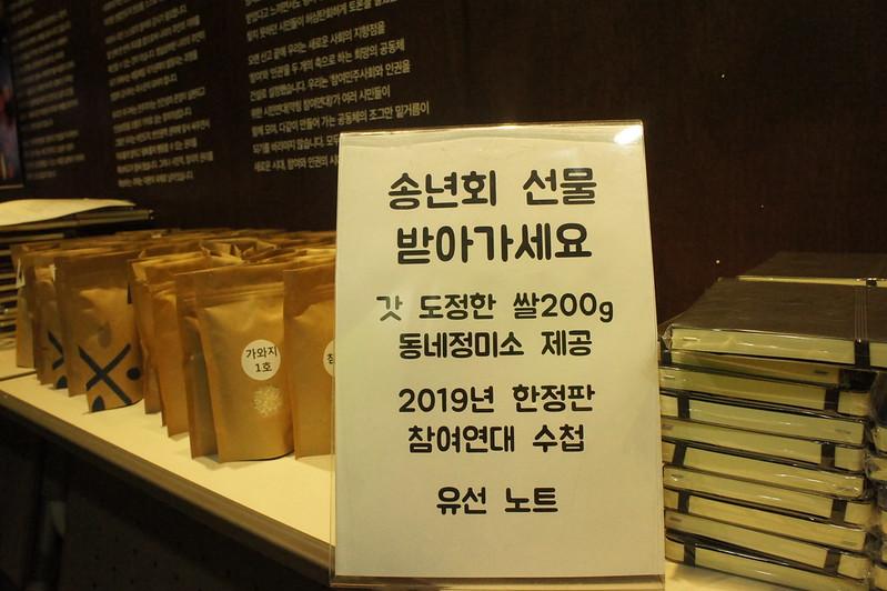 20181212_2018참여연대회원송년의밤_27