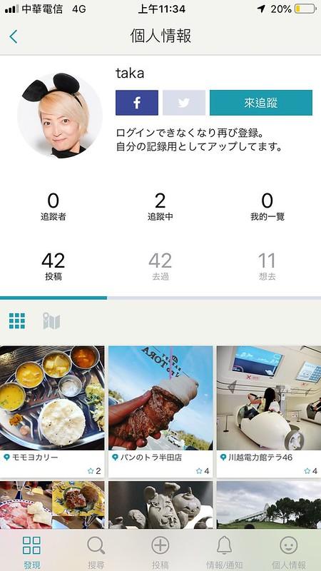 App寫文_181216_0034