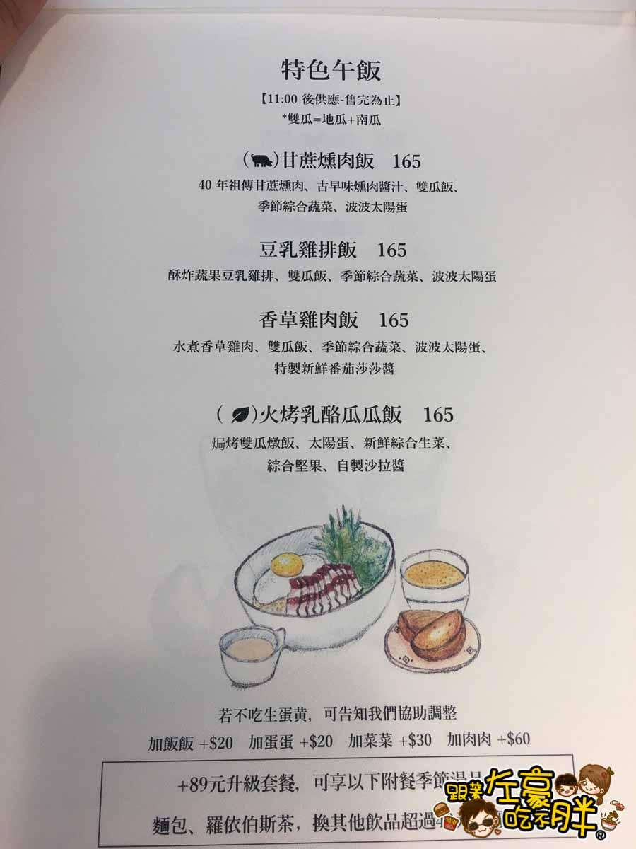 迪波波藝食館菜單-7