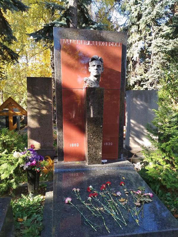 Москва - Новодевичье кладбище - Владимир Маяковский