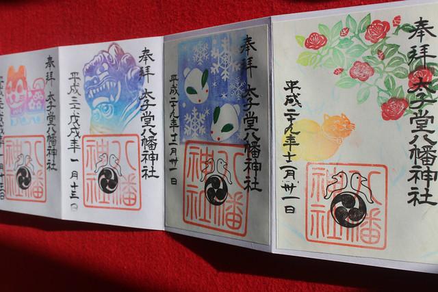 taishidohachiman-gosyuin016