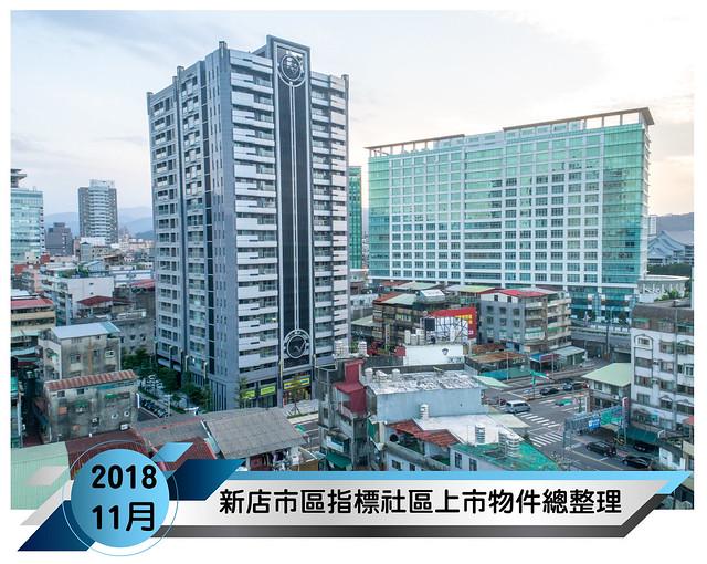11月上市案件整理-新店市區指標社區總整理