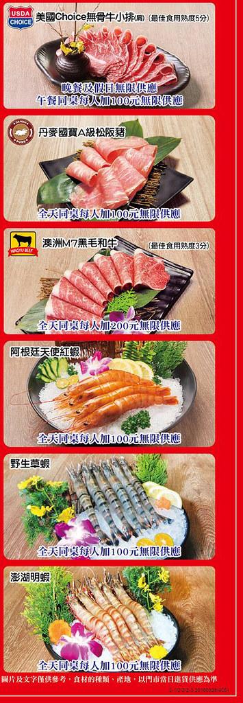 台北公館馬辣火鍋吃到飽價位價錢訂位菜單menu種類 (3)