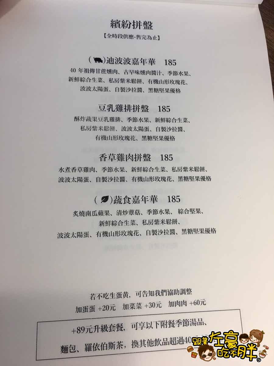 迪波波藝食館菜單-6