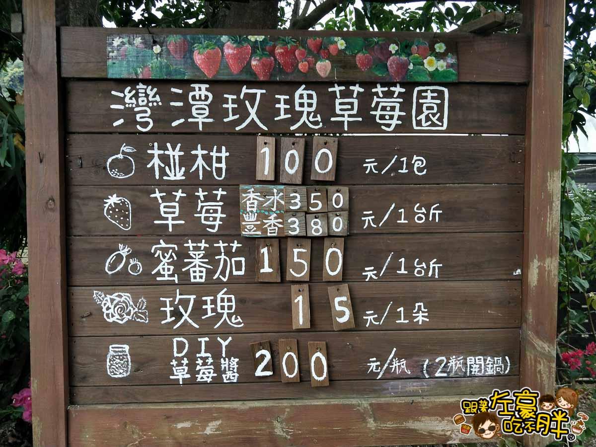 苗栗縣大湖灣潭玫瑰草莓園-35