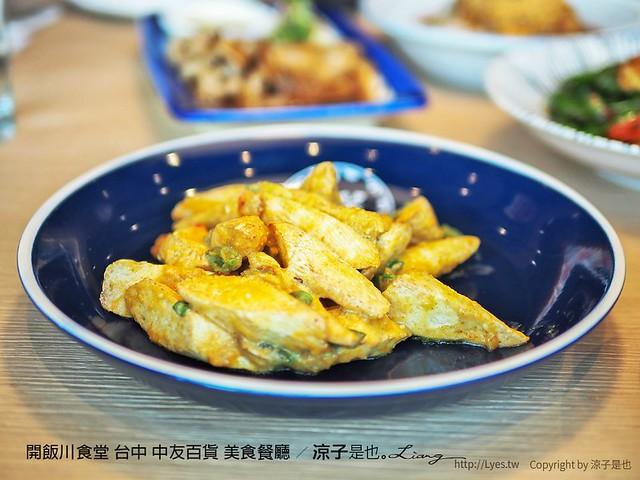 開飯川食堂 台中 中友百貨 美食餐廳 20