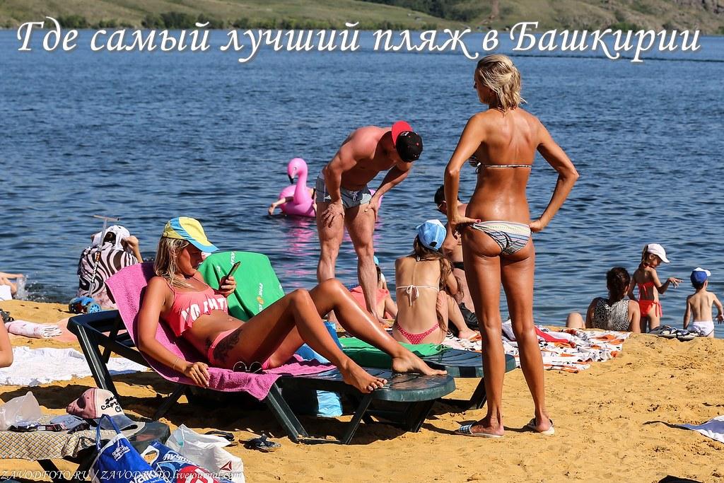 Где самый лучший пляж в Башкирии