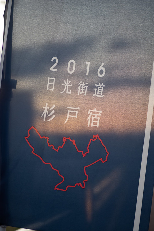 日光街道杉戸宿