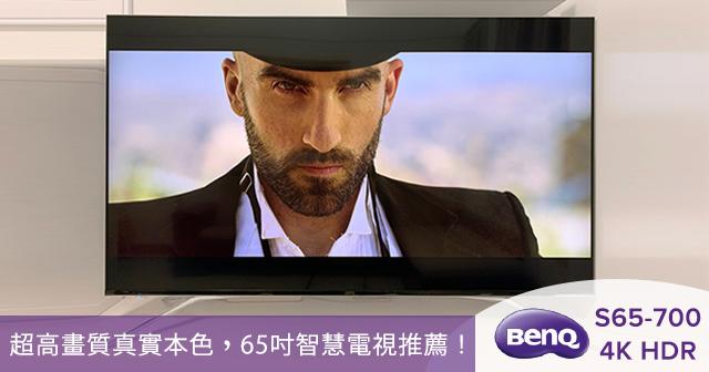 超高畫質真實本色,BenQ S65-700 4K HDR 65吋智慧電視推薦!