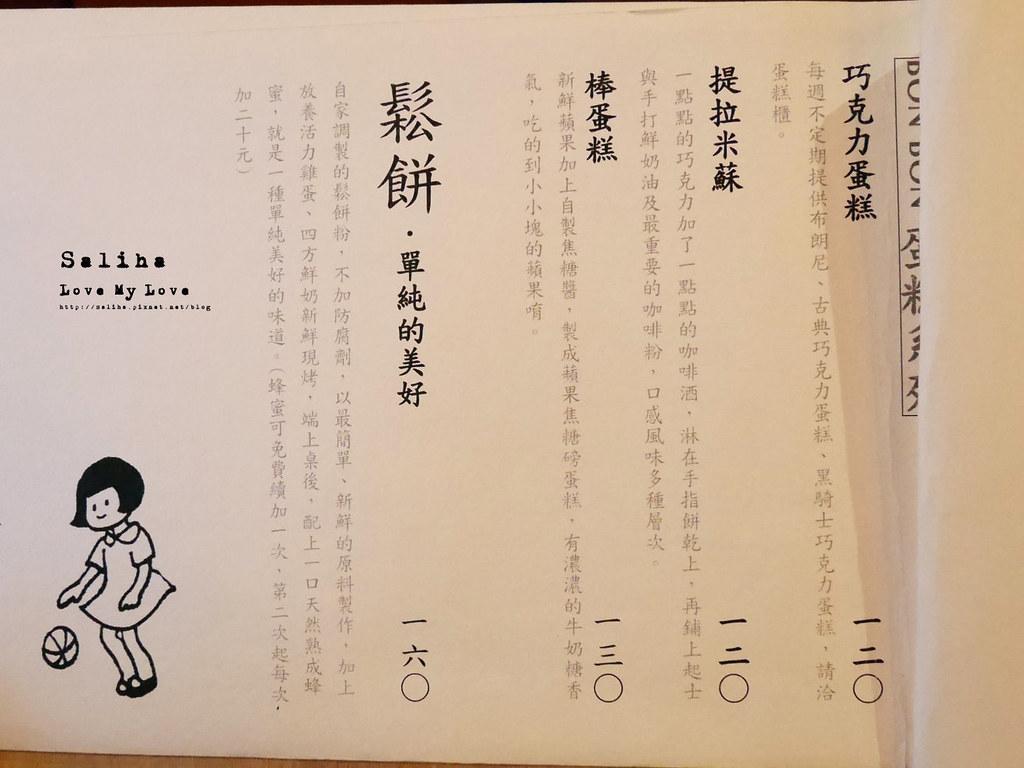 台北中山站角公園咖啡館下午茶菜單價位價錢menu訂位低消 (5)