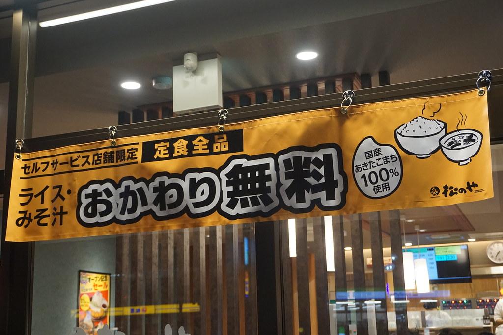 松のや(千川)