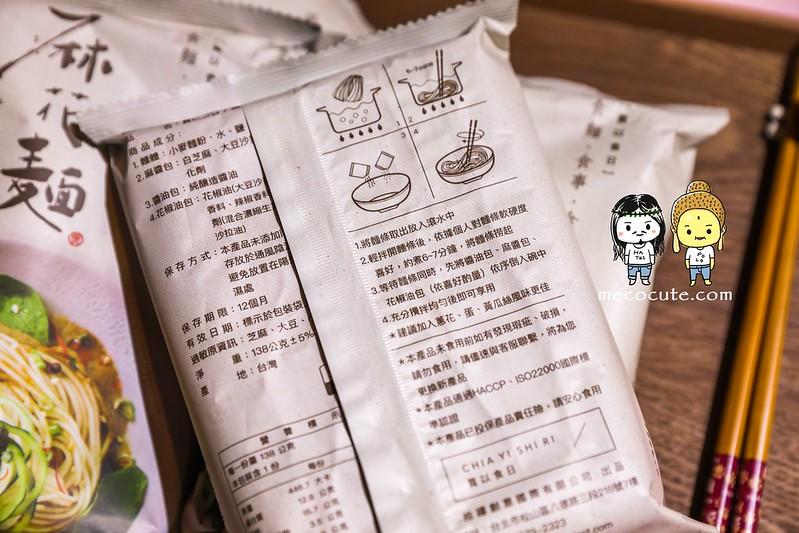 宅配,藝人賣麵,賈以食日,賈靜雯,麻花麵 @陳小可的吃喝玩樂