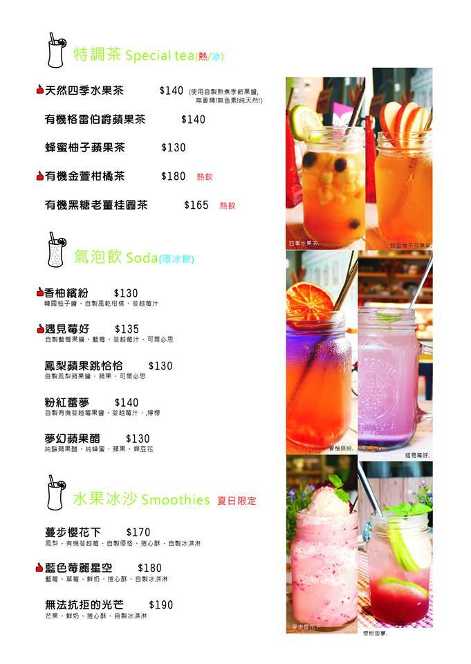 台北遇見美好早午餐下午茶餐點價位訂位價格menu (1)