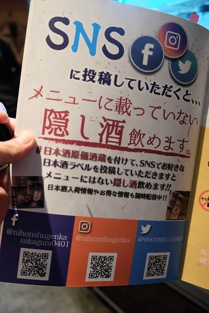 SNS 日本酒原価酒蔵 秋葉原店 34