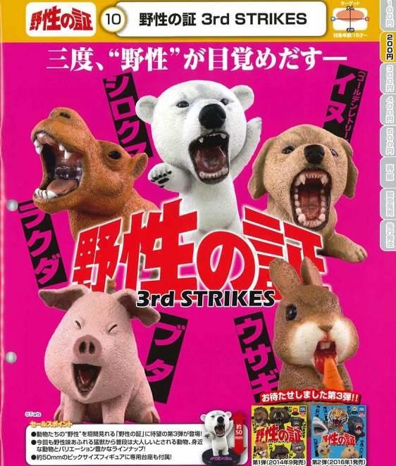 那些最危險、兇殘(?)的動物們又回來了!! T-ARTS【野性之證】第三彈 野性の証 3rd STRIKES