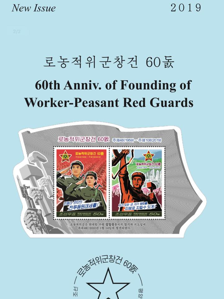North Korea - 60th Anniversary of Worker-Peasant Red Guards (January 14, 2019) new issue announcement