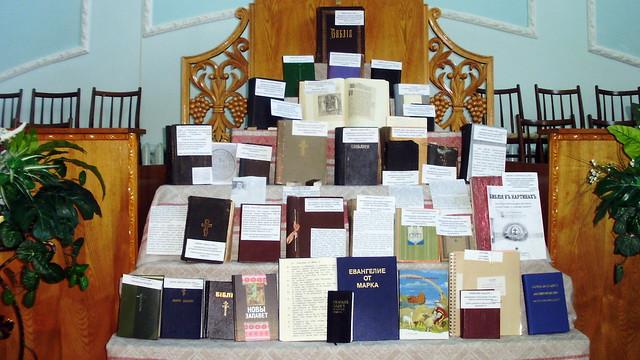500 лет Библии