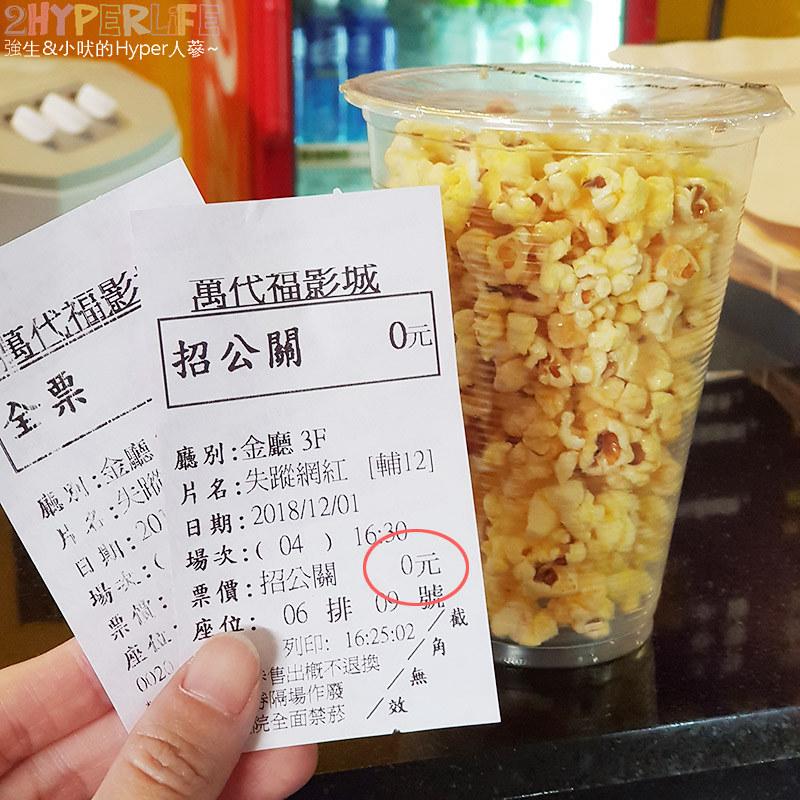 萬代福電影院-12月生日壽星免費看送爆米花優惠活動' (10)