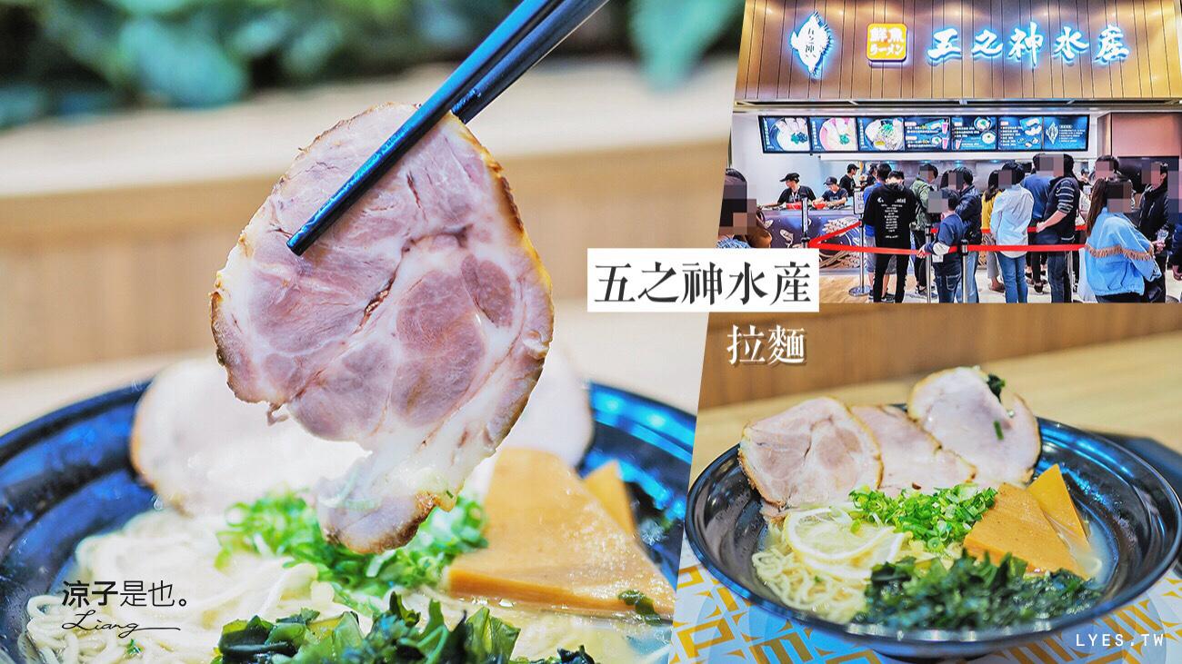 五之神水產 台中 三井 outlet 美食