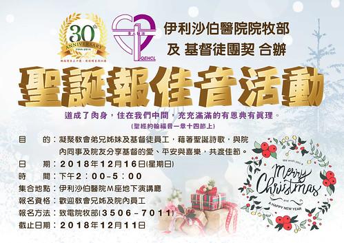 2018-12-16 聖誕報佳音暨床邊關懷