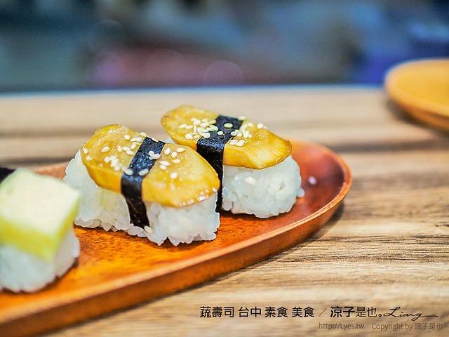 蔬壽司 台中 素食 美食 25