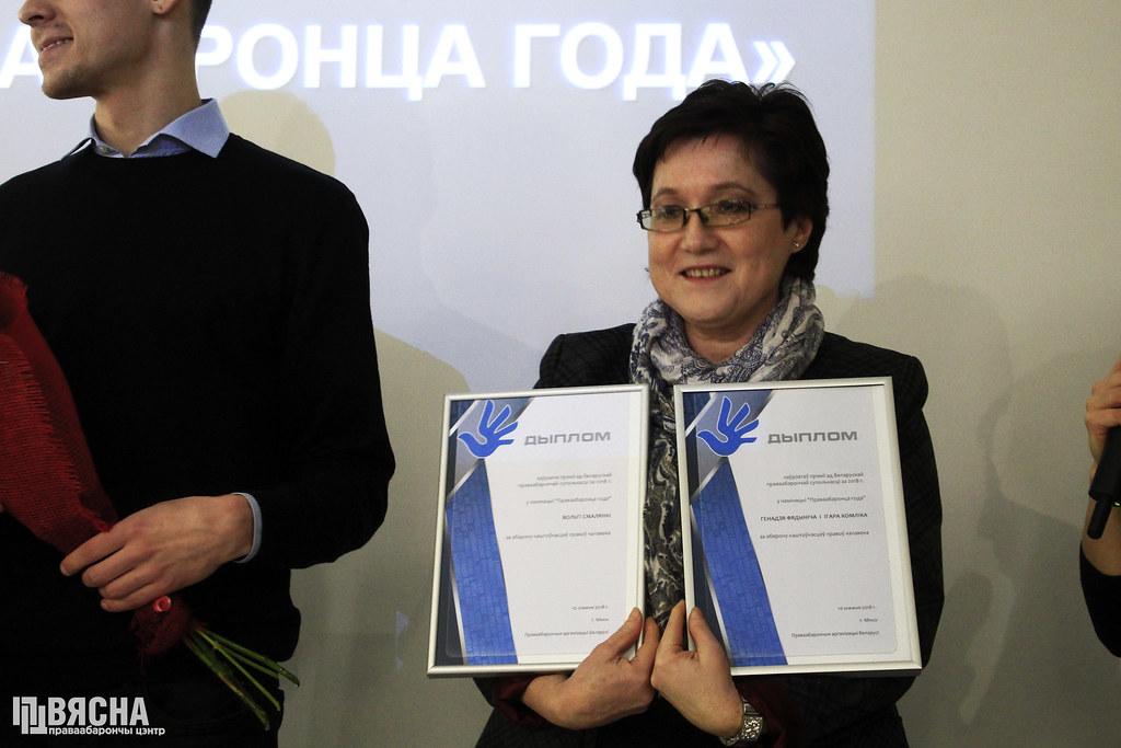 Дзесятая Нацыянальная прэмія беларускіх праваабаронцаў 2018 года