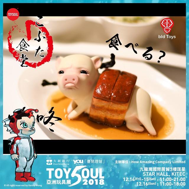 根本捨不得吃的肥滋滋好味道~~ Bid Toys 粗豬食堂系列第三彈【咚咚】可愛又迷人的少女端上桌!【TOYSOUL 2018搶先販售】