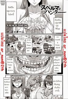 นักล่าสเปิร์ม – [Zucchini] Sperm Hunter (COMIC Unreal 2014-10 Vol. 51)