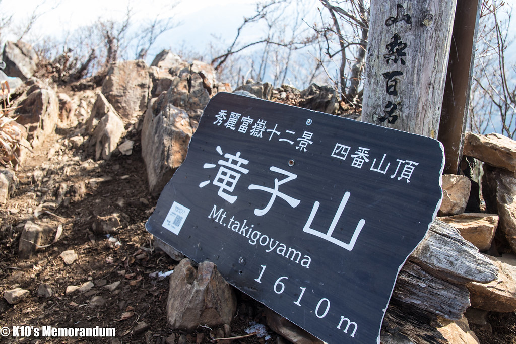 滝子山2018IMG_0297