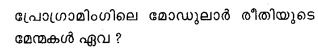 Plus One Computer Science Model Question Papers Paper 3.26