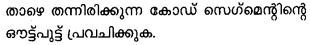 Plus One Computer Science Model Question Papers Paper 3.12