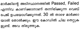 Plus Two Computer Application Model Question Papers Paper 1Q23