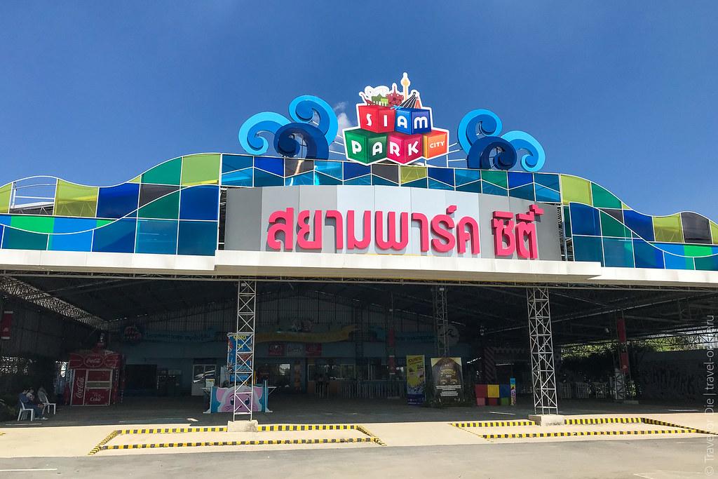 парк-сиам-siam-city-park-bangkok-9335