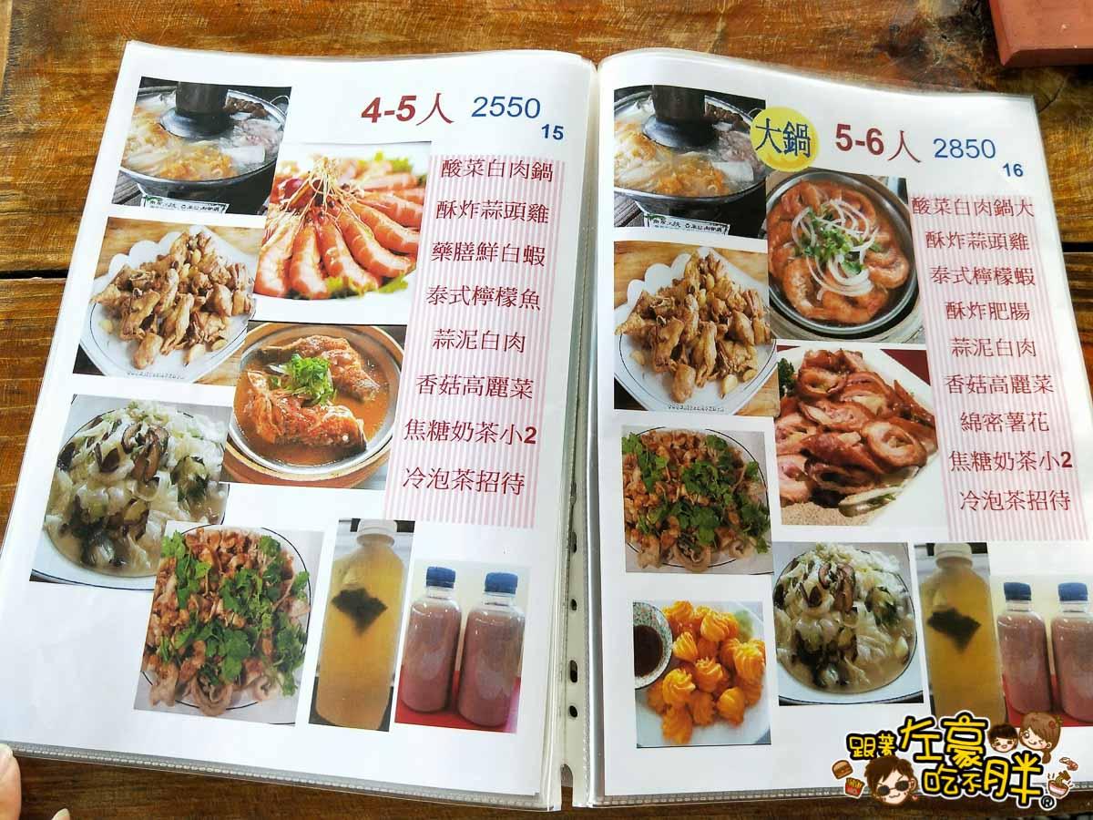 屏東蕭家大院菜單-18