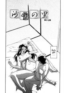 ทาสบำเรอกามประจำหมู่บ้าน 17 – [Sanbun Kyoden] Sayuki no Sato Ch.17