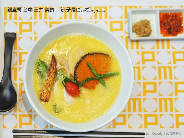 銀座篝 台中 三井 美食 3
